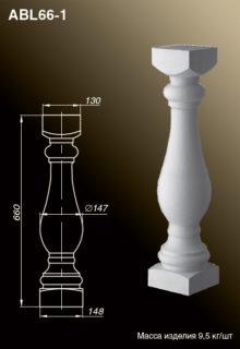 Балясина ABL66-1