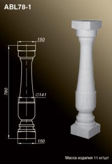 Балясина ABL78-1