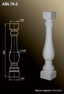 Балясина ABL78-2