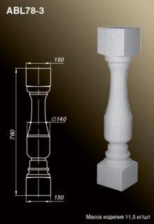 Балясина ABL78-3