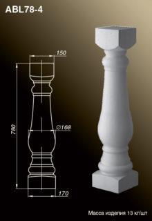 Балясина ABL78-4
