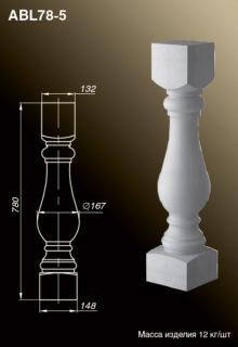 Балясина ABL78-5