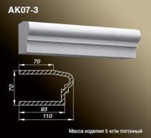 Карниз АК07-3