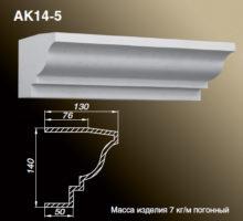 Карниз АК14-5