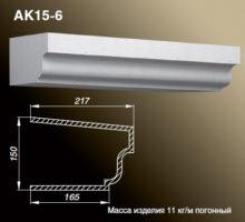Карниз АК15-6