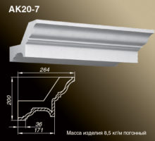 Карниз АК20-7