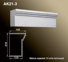 Карниз АК21-3