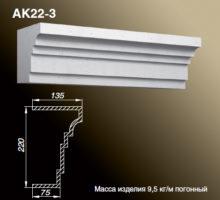 Карниз АК22-3