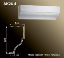 Карниз АК26-4