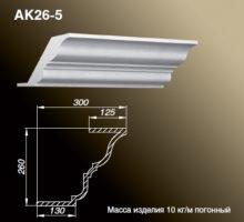 Карниз АК26-5