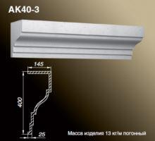 Карниз АК40-3