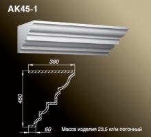 Карниз АК45-1