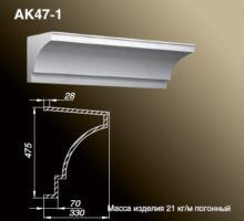 Карниз АК47-1