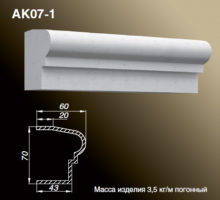 Карниз AK07-1