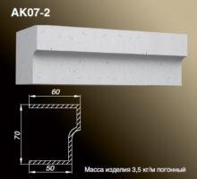 Карниз AK07-2