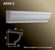 Карниз AK09-2