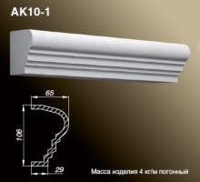 Карниз AK10-1