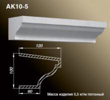 Карниз AK10-5
