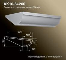 Карниз AK10-6+200