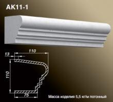 Карниз AK11-1