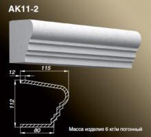 Карниз AK11-2