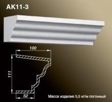 Карниз AK11-3