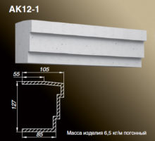 Карниз AK12-1