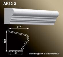 Карниз AK12-2