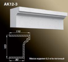 Карниз AK12-3