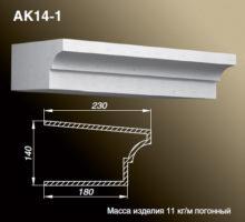 Карниз AK14-1