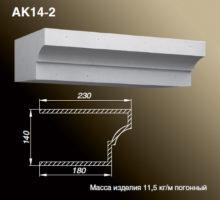 Карниз AK14-2