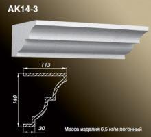 Карниз AK14-3