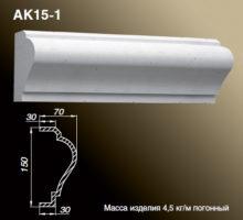 Карниз AK15-1