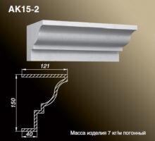 Карниз AK15-2