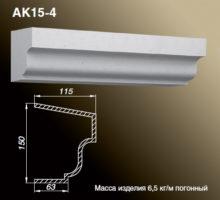 Карниз AK15-4