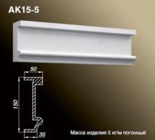 Карниз AK15-5