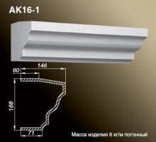 Карниз AK16-1