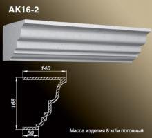 Карниз AK16-2