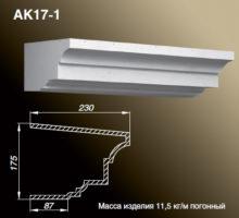 Карниз AK17-1