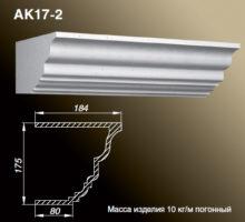 Карниз AK17-2