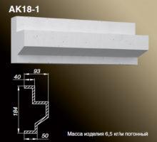 Карниз AK18-1