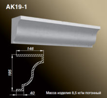 Карниз AK19-1