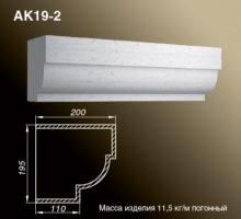 Карниз AK19-2