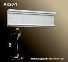 Карниз AK20-1
