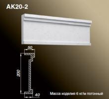 Карниз AK20-2