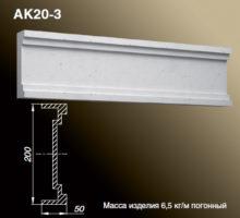 Карниз AK20-3