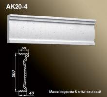 Карниз AK20-4