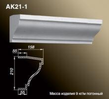 Карниз AK21-1