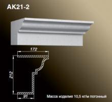 Карниз AK21-2