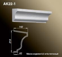 Карниз AK22-1